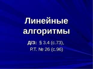 Линейные алгоритмы Д/З: § 3.4 (с.73), Р.Т. № 26 (с.96)