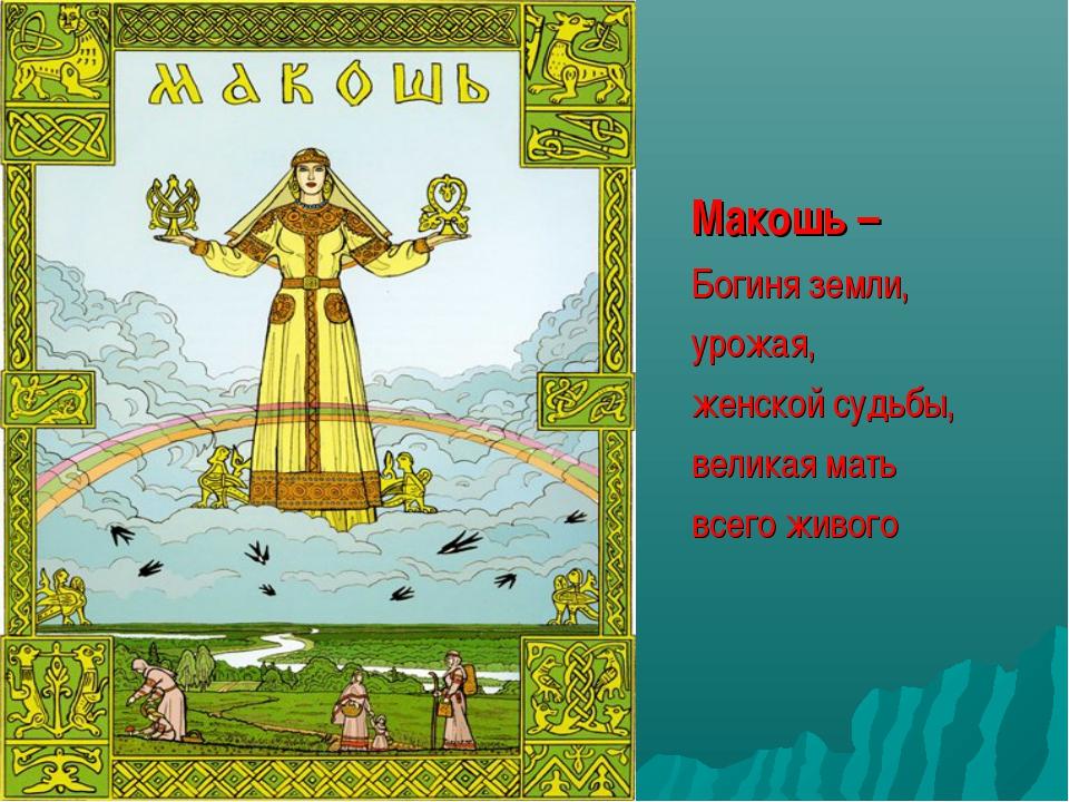 Макошь – Богиня земли, урожая, женской судьбы, великая мать всего живого