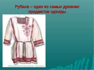 Рубаха – один из самых древних предметов одежды