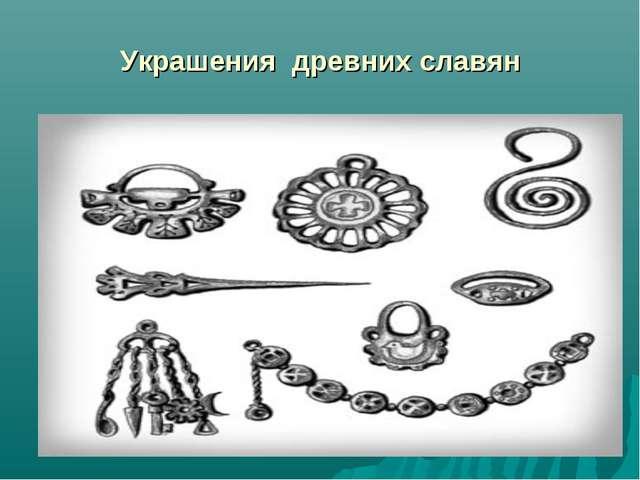 Украшения древних славян