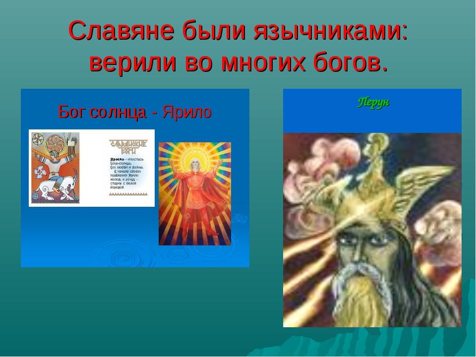 Славяне были язычниками: верили во многих богов.