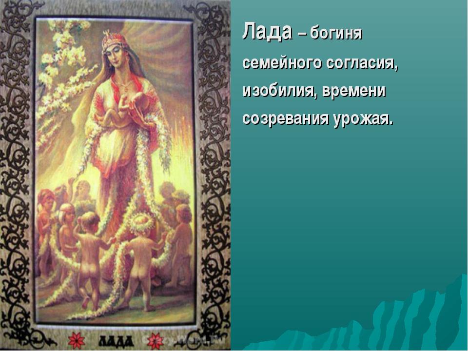 Лада – богиня семейного согласия, изобилия, времени созревания урожая.