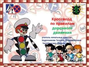 Кроссворд по правилам дорожного движения учитель начальных классов Кадочников