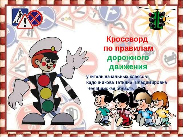 Кроссворд по правилам дорожного движения учитель начальных классов Кадочников...