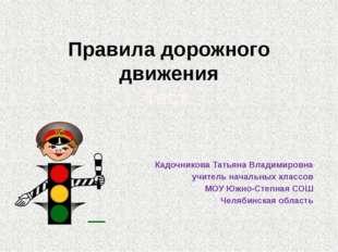 Правила дорожного движения Тест Кадочникова Татьяна Владимировна учитель нача