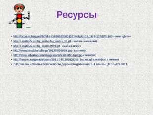 Ресурсы http://ts1.mm.bing.net/th?id=H.5030163505153144&pid=15.1&H=137&W=160