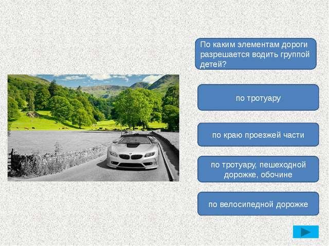 Пешеходная дорожка предназначена: для движения пешеходов и велосипедистов для...