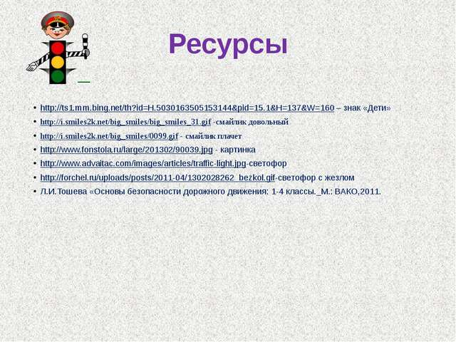 Ресурсы http://ts1.mm.bing.net/th?id=H.5030163505153144&pid=15.1&H=137&W=160...