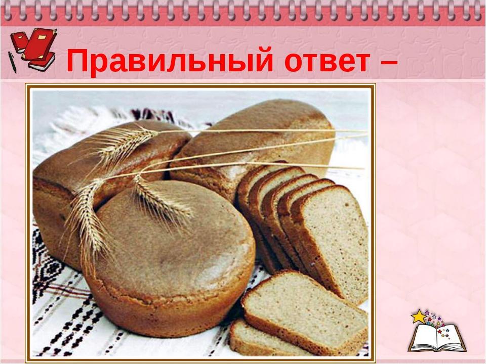 Правильный ответ – хлеб!