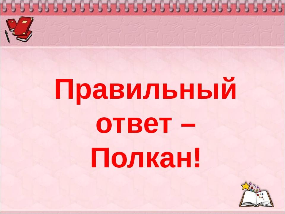 Правильный ответ – Полкан!