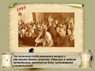 1927 В 1926 году «Общество друзей просвещения» наметило план постройки семиле