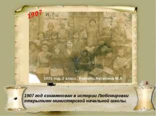 1927 На это мероприятие сельчанами были собраны наличные деньги и проведены д