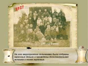 3 класс. 1941год В приказе по отделу образования № 238 от 01.08 1941 года гов