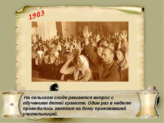 1927 В 1926 году «Общество друзей просвещения» наметило план постройки семиле...