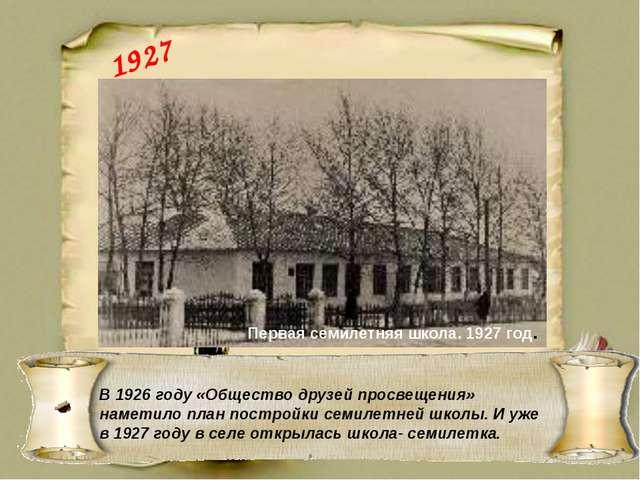 1932 Трудное это было время. Учебно-наглядные пособия изготовлялись своими си...