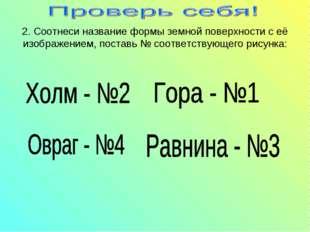 2. Соотнеси название формы земной поверхности с её изображением, поставь № со