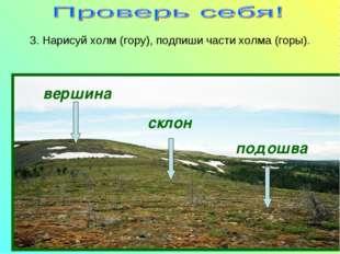 3. Нарисуй холм (гору), подпиши части холма (горы).