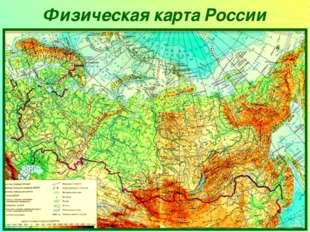 Физическая карта России