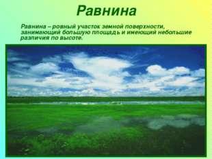 Равнина Равнина – ровный участок земной поверхности, занимающий большую площ