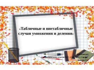 «Табличные и внетабличные случаи умножения и деления» Подготовила: учитель н