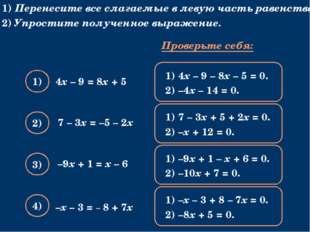 1) Перенесите все слагаемые в левую часть равенства. 2) Упростите полученное