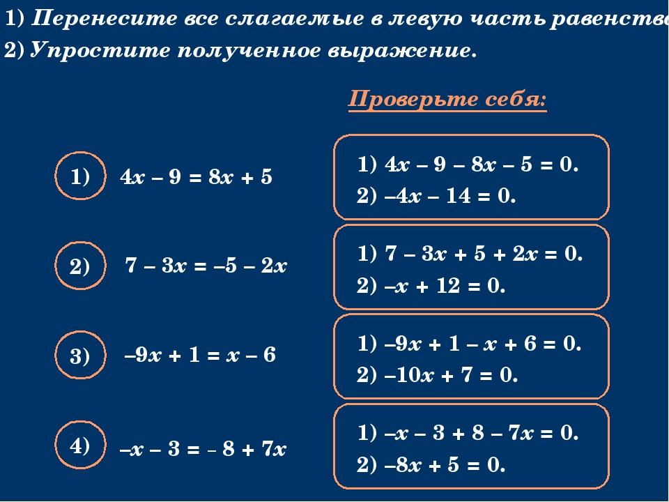 1) Перенесите все слагаемые в левую часть равенства. 2) Упростите полученное...