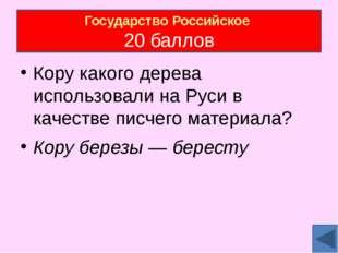 Какие цвета у государственного флага России? Белый, синий (лазоревый), красн