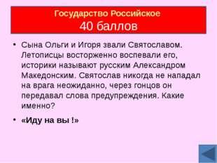 Кем написана музыка современного гимна России? Александров Гордо реет флаг де
