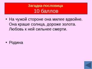 Когда был принят современный герб РФ? В декабре 2000 г. Государственная Дума