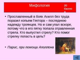 О ком? «Когда ко граду Константина С тобой, воинственный варяг, Пришла славян