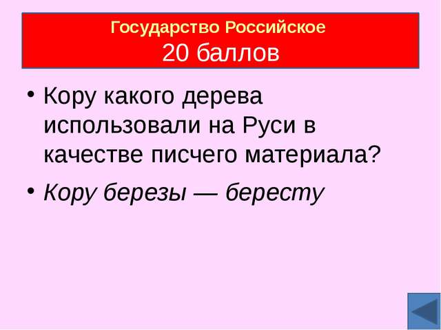 Какие цвета у государственного флага России? Белый, синий (лазоревый), красн...
