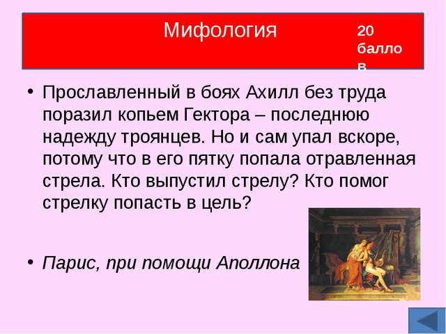 О ком? «Когда ко граду Константина С тобой, воинственный варяг, Пришла славян...