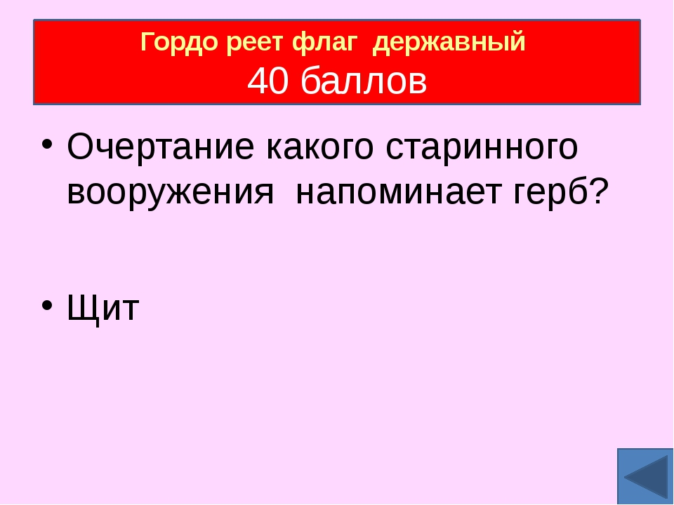 Государство Российское 30 баллов Сектор «Вопрос-аукцион» В 945 году киевский...