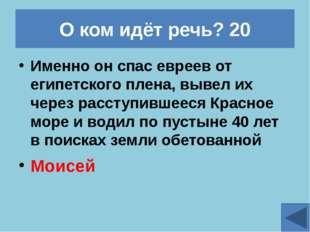 О ком идёт речь? 40 При этом князе Киевская Русь необыкновенно расцвела: хра