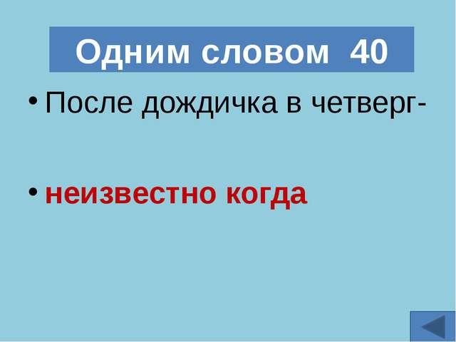 В доме восемь дробь один У заставы Ильича Жил высокий гражданин По прозванью....