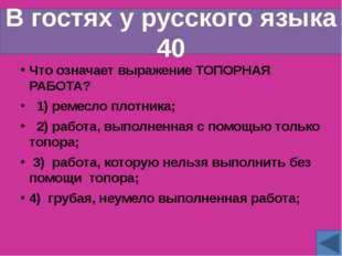 Счастливый случай ЛИЧНОСТЬ- ЗАГАДКА 50