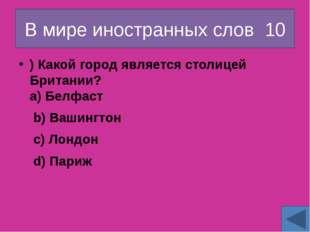 ) Кто написал «Ромео и Джульетта»?  a) Моцарт b) Шекспир c) Лермонтов d) Гек