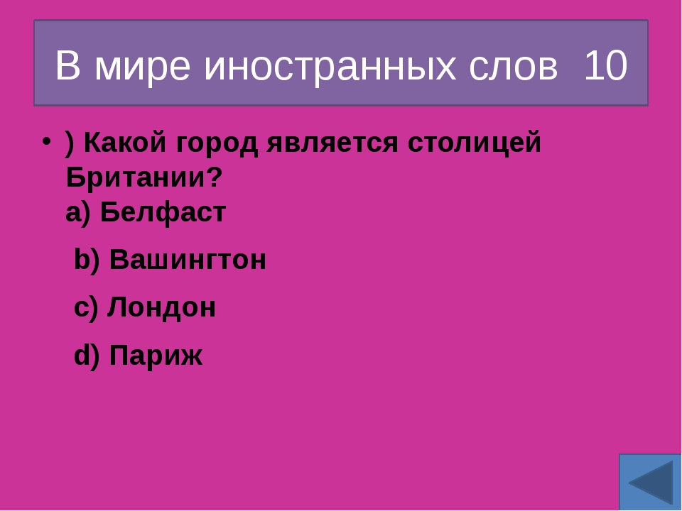 ) Кто написал «Ромео и Джульетта»?  a) Моцарт b) Шекспир c) Лермонтов d) Гек...