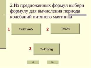 2.Из предложенных формул выбери формулу для вычисления периода колебаний нитя