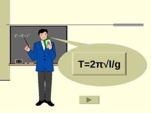 T=2π√l/g