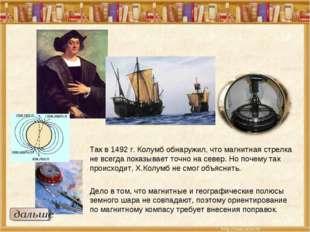 Так в 1492 г. Колумб обнаружил, что магнитная стрелка не всегда показывает то