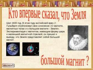 Шел 1600 год. В этом году английский врач У. Гильберт опубликовал свое сочине