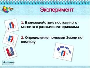 1. Взаимодействие постоянного магнита с разными материалами 2. Определение по