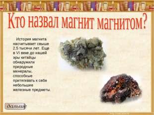 История магнита насчитывает свыше 2,5 тысячи лет. Еще в VI веке до нашей эры