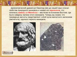 Древнегреческий драматург Еврипид (век до нашей эры) описал свойства природн