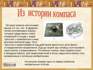 История компаса насчитывает свыше 2,5 тыс. лет. В Древнем Китае изготавливал
