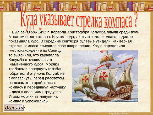 Был сентябрь 1492 г. Корабли Христофора Колумба плыли среди волн Атлантическ...