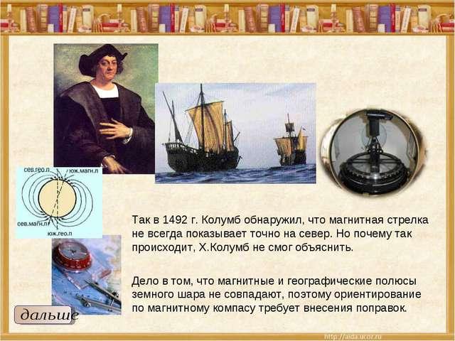 Так в 1492 г. Колумб обнаружил, что магнитная стрелка не всегда показывает то...