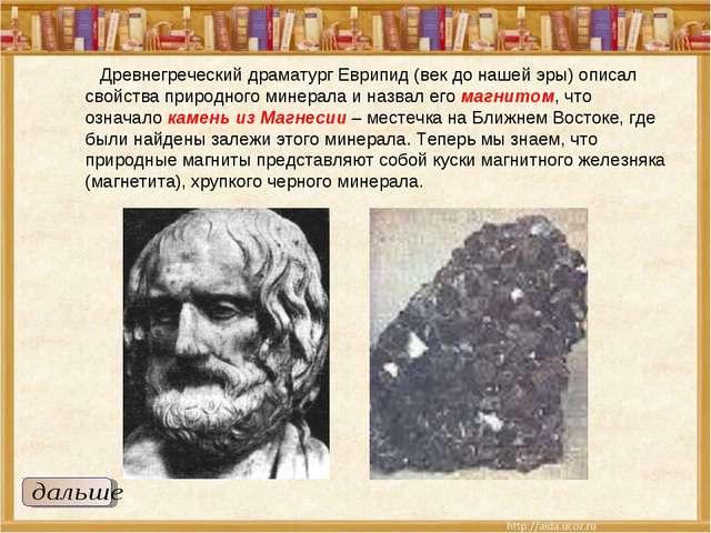 Древнегреческий драматург Еврипид (век до нашей эры) описал свойства природн...
