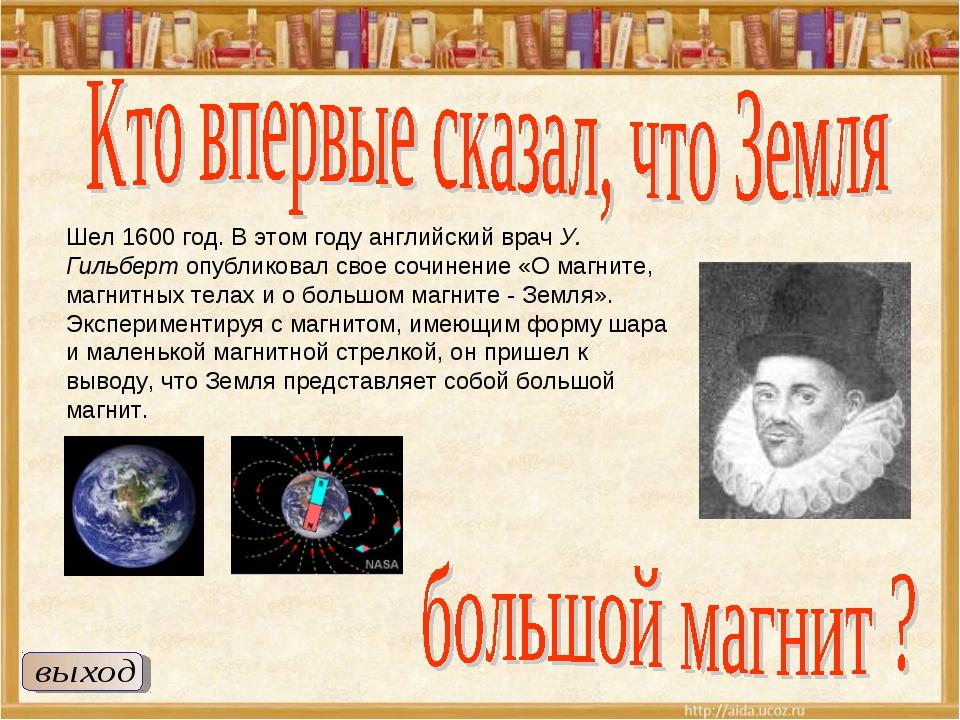 Шел 1600 год. В этом году английский врач У. Гильберт опубликовал свое сочине...